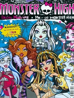 �Monster high. ����� �������  �13 (30), 2014
