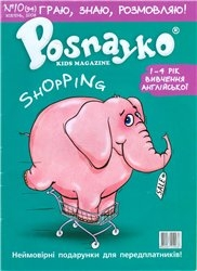 POSNAYKO (English) kids magazine 10, 2008