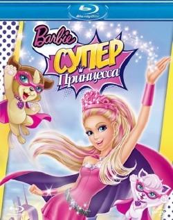 Барби: Супер Принцесса /Barbie in Princess Power (BDRip/2015/745MB)