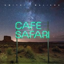Дмитрий Маликов - Cafe Safari (2015)
