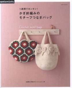 Asahi Original. Easy in a week! Crochet motif bags