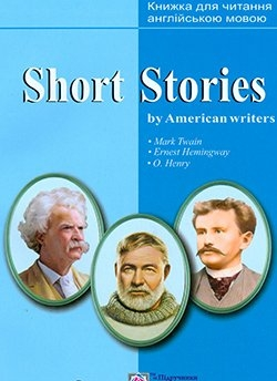 Short Stories by American writers. ������ ��������� �� ������� ����������� ���