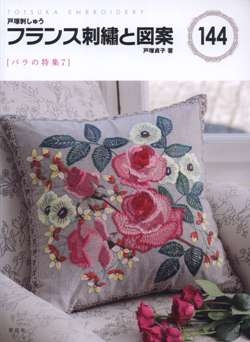 Totsuka Embroidery. Rose Collection 7