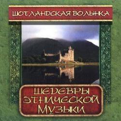 Шедевры этнической музыки. Шотландская волынка (2004)