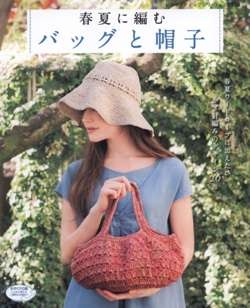 Knitted Bag & Hat in Spring and Summer (Lady Boutique Series №3938) 2015