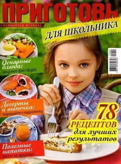 """Приготовь. Спецвыпуск №9 2015. """"Для школьника"""""""