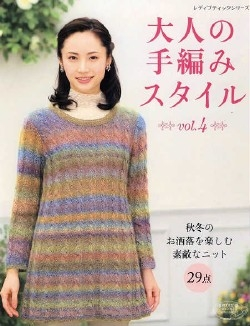 Adult Knitting style Vol.4 2015