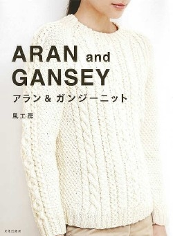 Aran and Gansey  2015